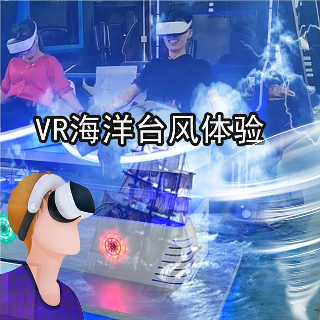 包头模拟台风馆制作