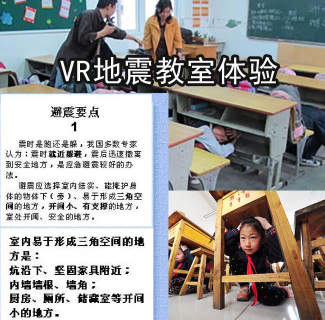 贵阳vr地震馆生产
