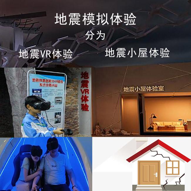 衡阳vr地震馆价格