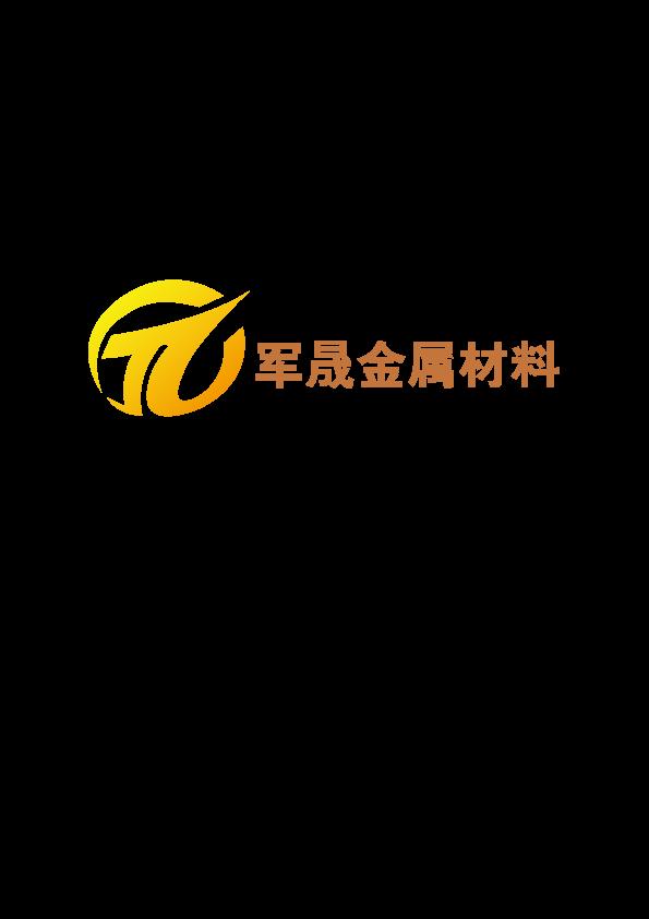 杭州軍晟金屬建筑材料有限公司
