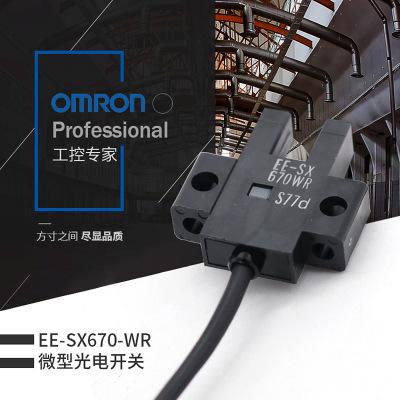 E3JK-DN11一級代理歐姆龍傳感器特價銷售 歐姆龍接近傳感器