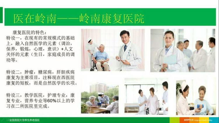 广州岭南康养老收费标准