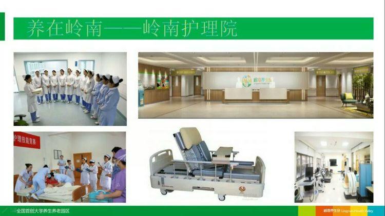 广州岭南五星级养老院护理标准