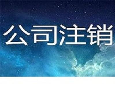 郑州代理公司执照非正常注销大概多久