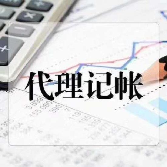 平价的宝坻财务记账公司费用