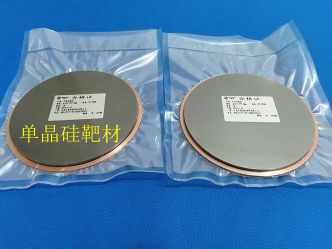 无锡单晶硅靶材