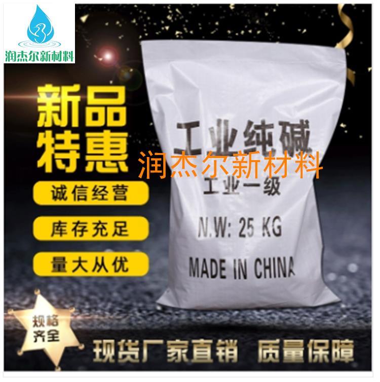 內蒙古純堿供應商 碳酸鈉 貨源充足