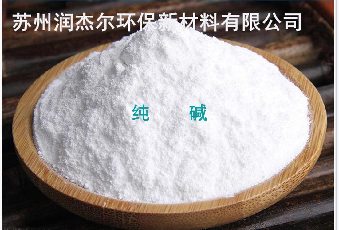 北京純堿 碳酸鈉 歡迎來電咨詢