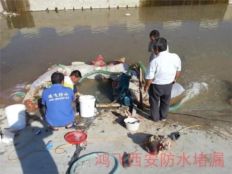 水电站渗漏水维修