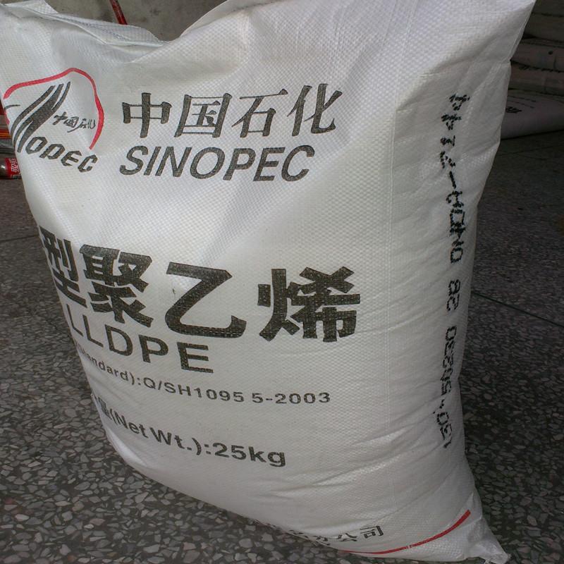 中石化褔炼LLDPE 2220BS价格