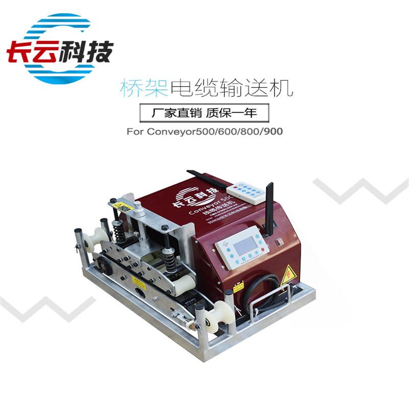 贵阳遥控电缆输送机专业生产厂家