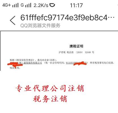 温州个体公司执照税务疑难注销
