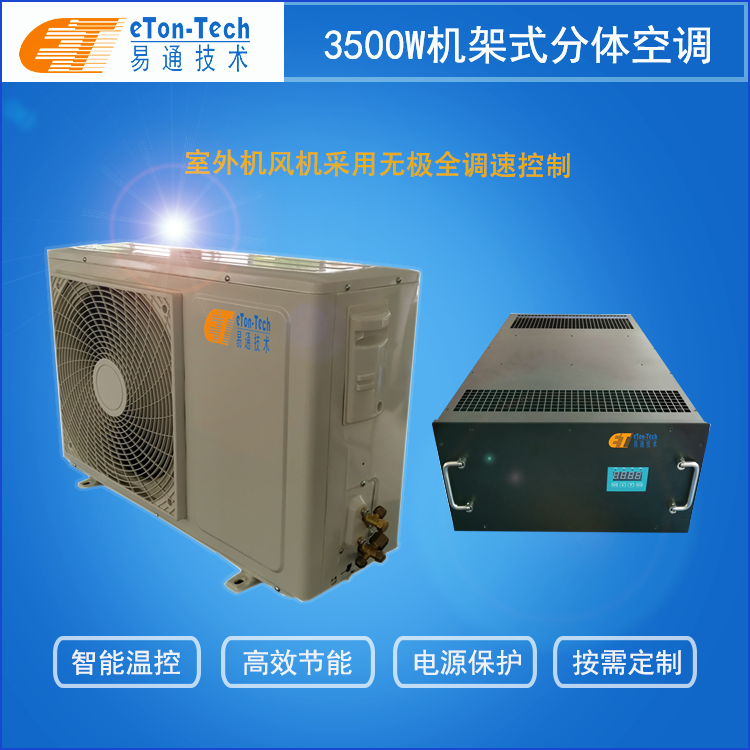 電力機柜空調-3.5KW機架式空調
