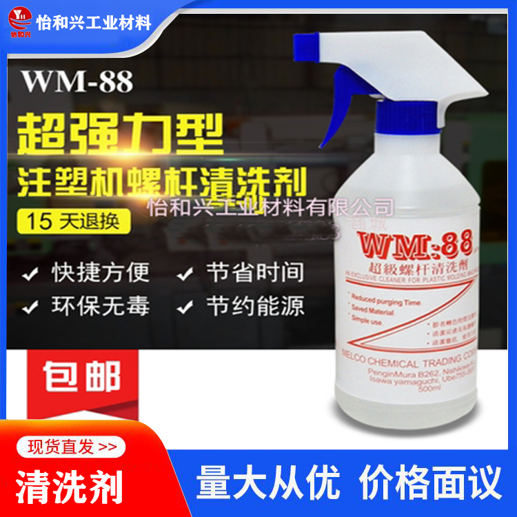 WM88水塔保养剂厂家 研究品类齐全