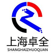上海卓全水泵制造有限公司