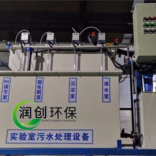 監測站實驗室污水處理設備達標排放