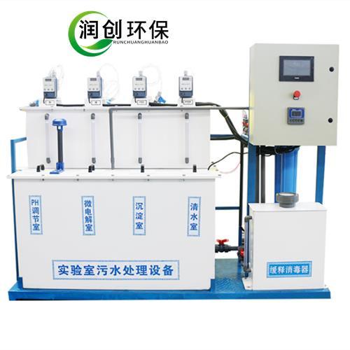 新建化验室污水处理设备