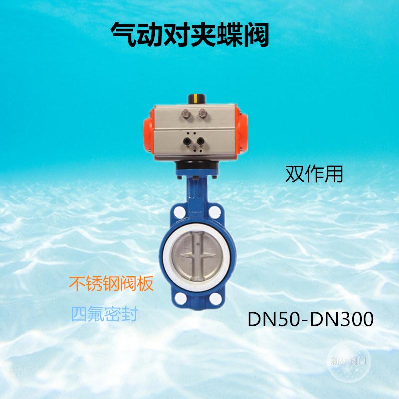 D671FP-16 AT气动四氟蝶阀304阀板