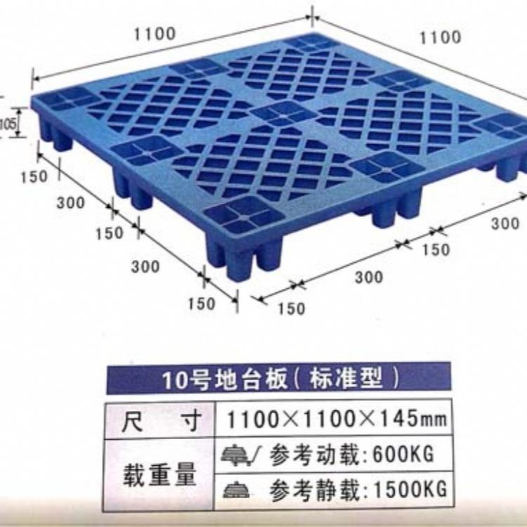 汕頭塑料托盤批發價格 棧板 采用****材料