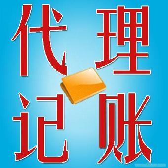 石景山区代理公司记账