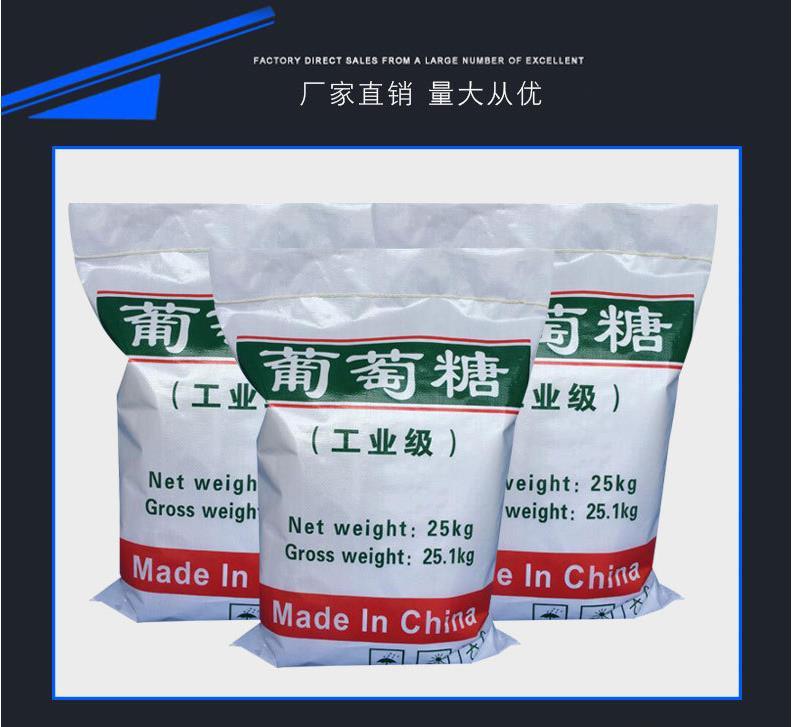 荆门厂家批发葡萄糖