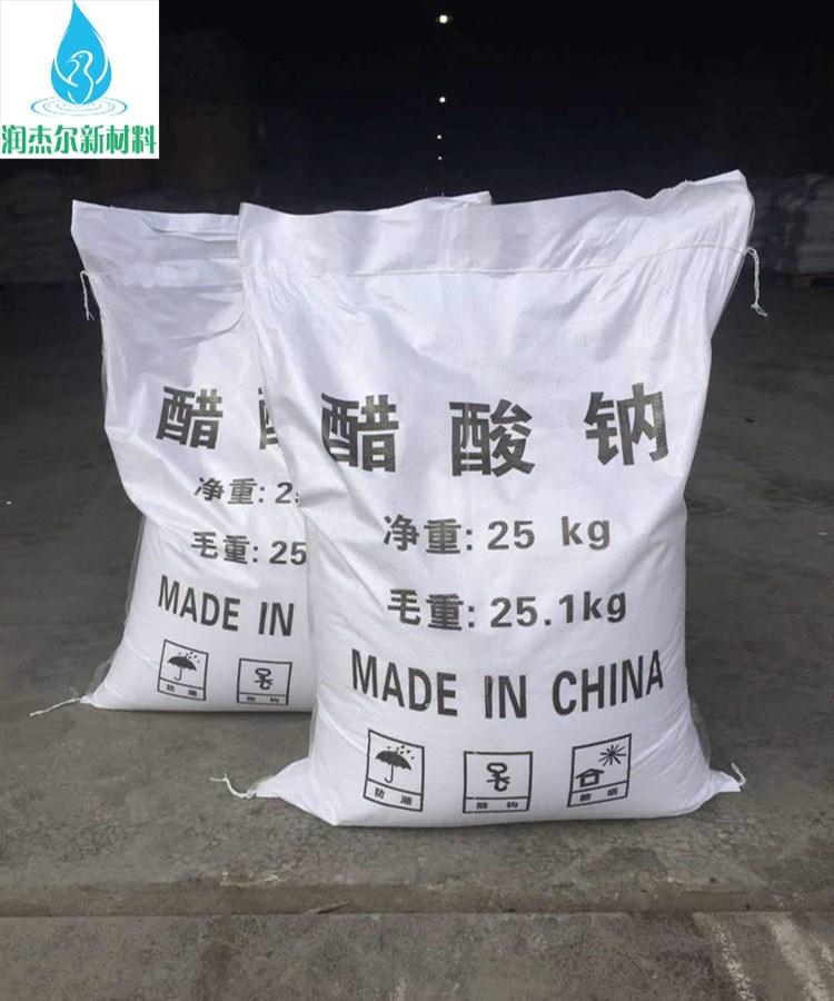 鷹潭固體醋酸鈉直銷 碳源 可在線詢價留言