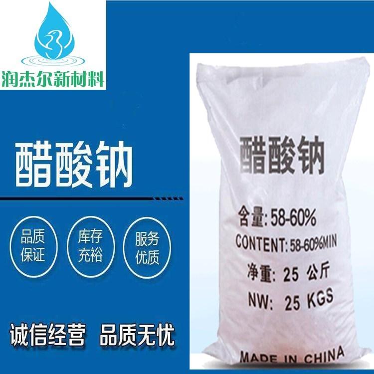 南平廠家直銷固體醋酸鈉