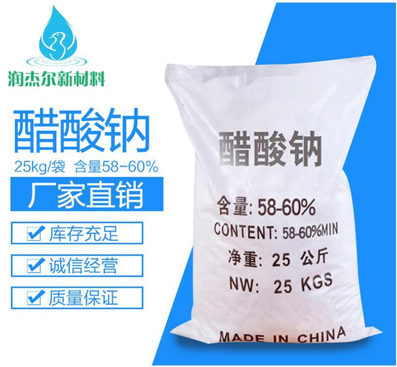 南平廠家直銷固體醋酸鈉 工業乙酸鈉 產品種類齊全