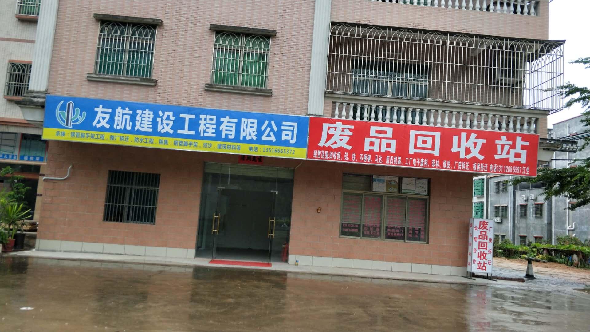 廣東友航建設工程有限公司
