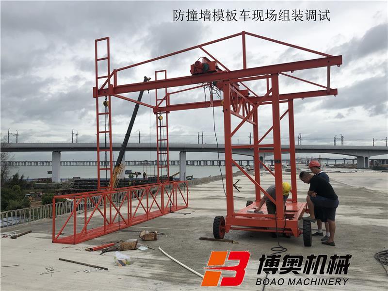 高速防撞墙模板施工设备