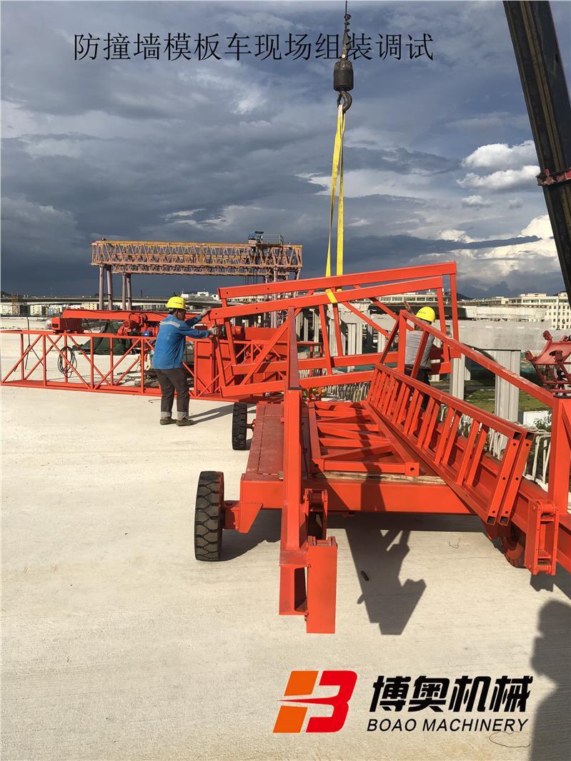 防撞墙模板吊装施工设备