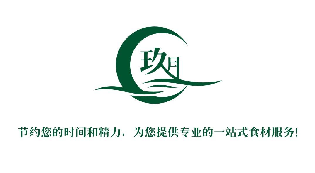 陜西玖月禾農業科技有限公司