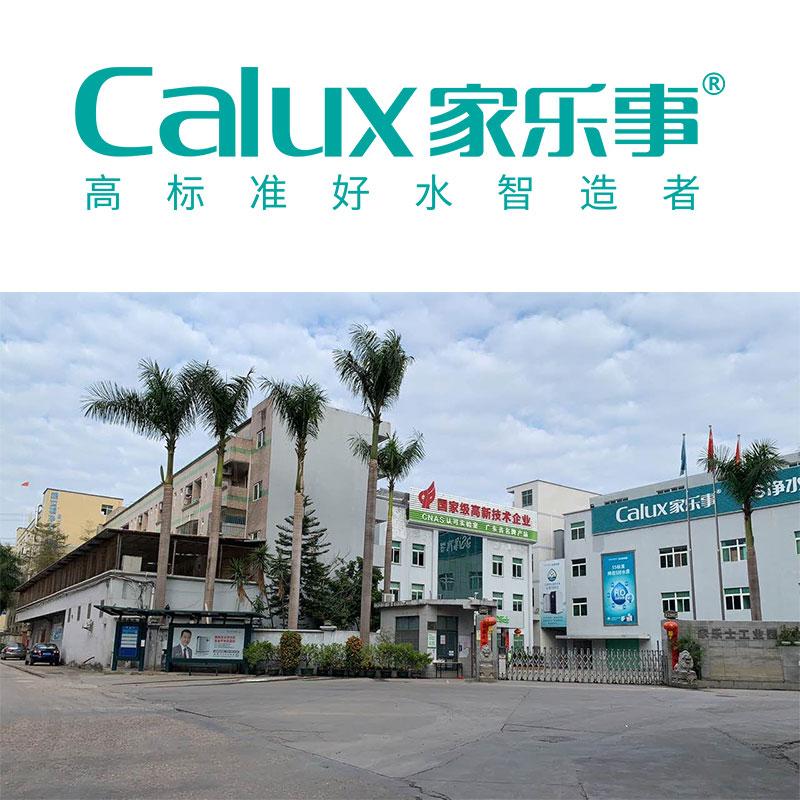 深圳市家樂士凈水科技有限公司