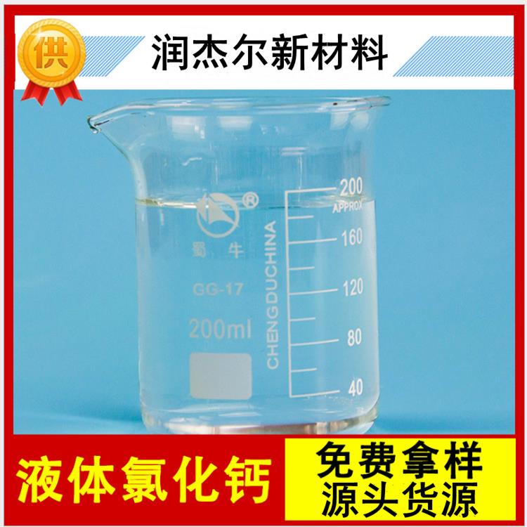 浙江液體氯化鈣批發 液體融雪劑 可在線詢價留言