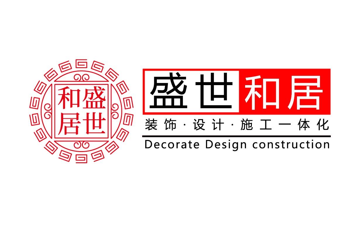 安徽盛世和居建筑裝飾工程有限公司