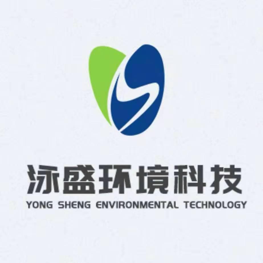 浙江泳盛環境科技有限公司