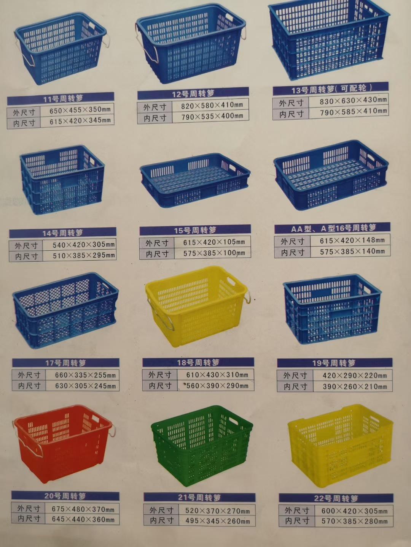 懷化塑料套疊籮** 塑料筐 品質保證