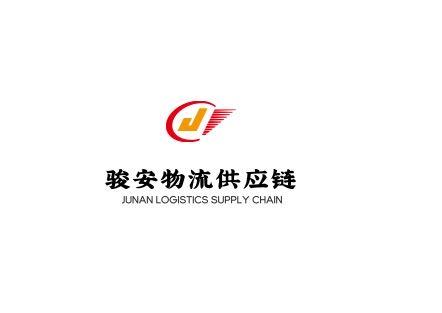 東莞市駿安供應鏈管理有限公司