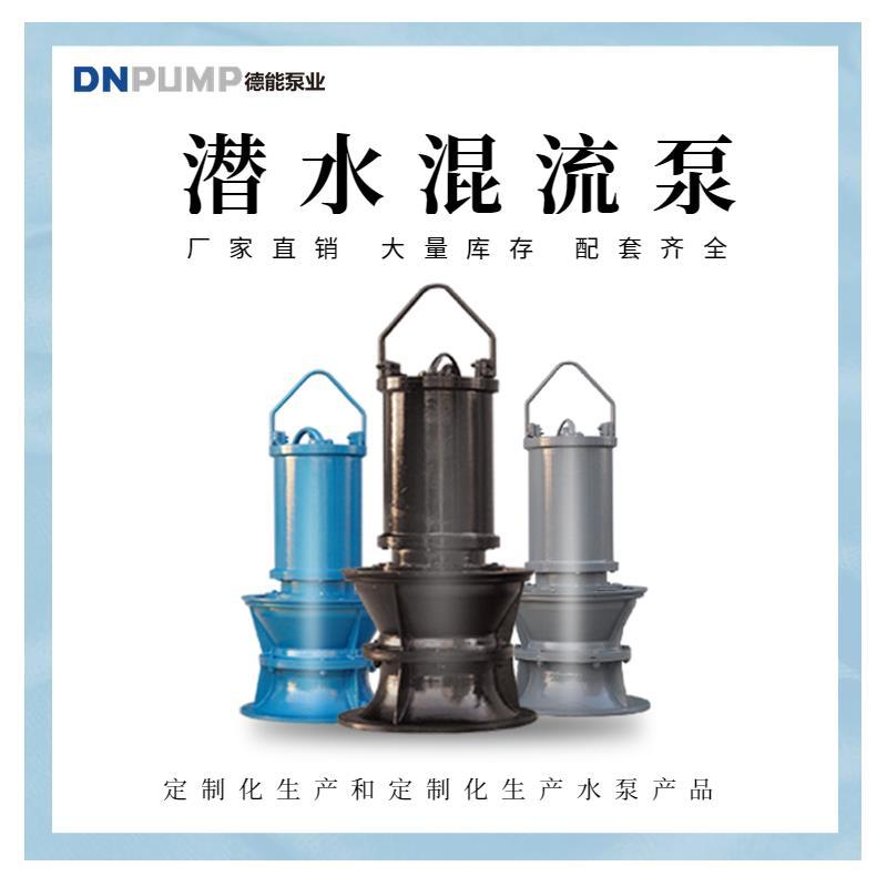 排灌泵站混流泵价格