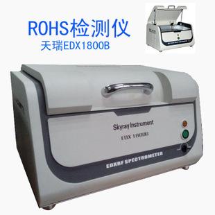 揭陽ROHS指令檢測儀 ROHS光譜儀 天瑞**