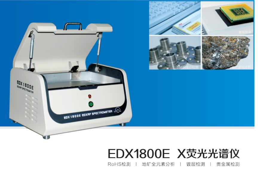 天瑞ROHS檢測儀器EDX1800B廠家