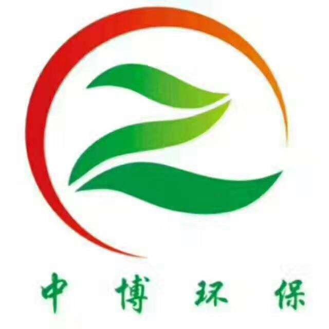 鄒平中博環保科技有限公司
