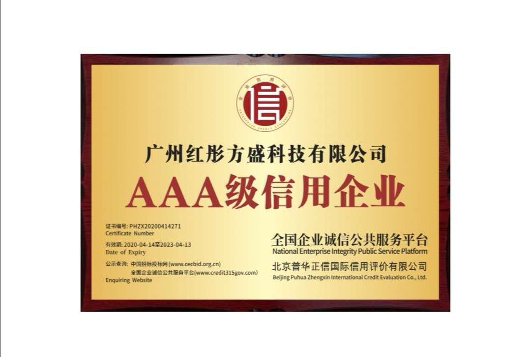 AAA資質認證