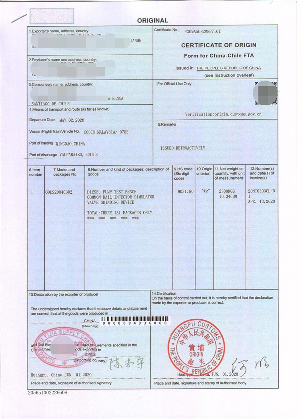 廣州辦理中智產地證價格 中國智利自貿區原產地證FORM F 加簽認證,需要什么資料