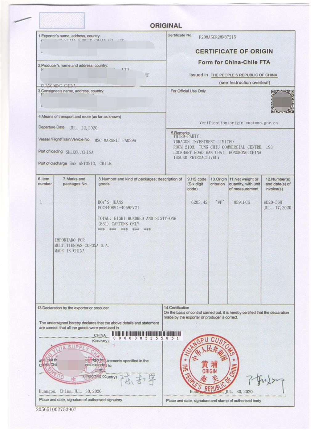 溫州辦理智利FORM F原產地證聯系電話 中國智利自貿區原產地證FORM F 海牙認證及雙認證辦理流程,需要什么資料