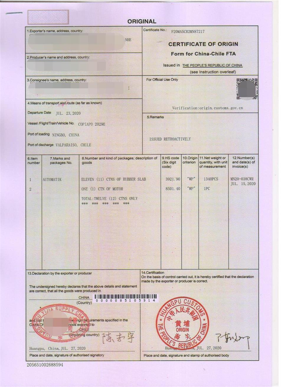 汕頭代辦中智FORM F 原產地證源頭公司 中國智利自貿區原產地證FORM F 當天出證,需要什么資料