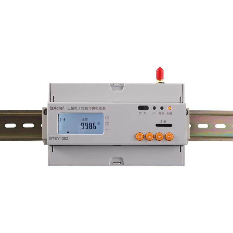無錫電表預付費管理系統 售電繳費APP