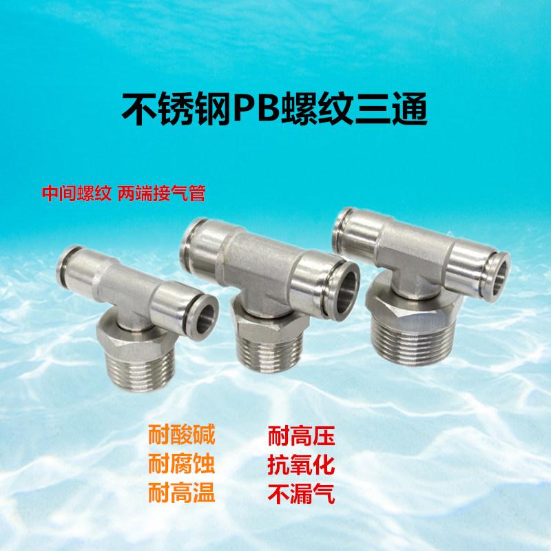 不銹鋼螺紋氣動快插三通中間螺紋PB10-04