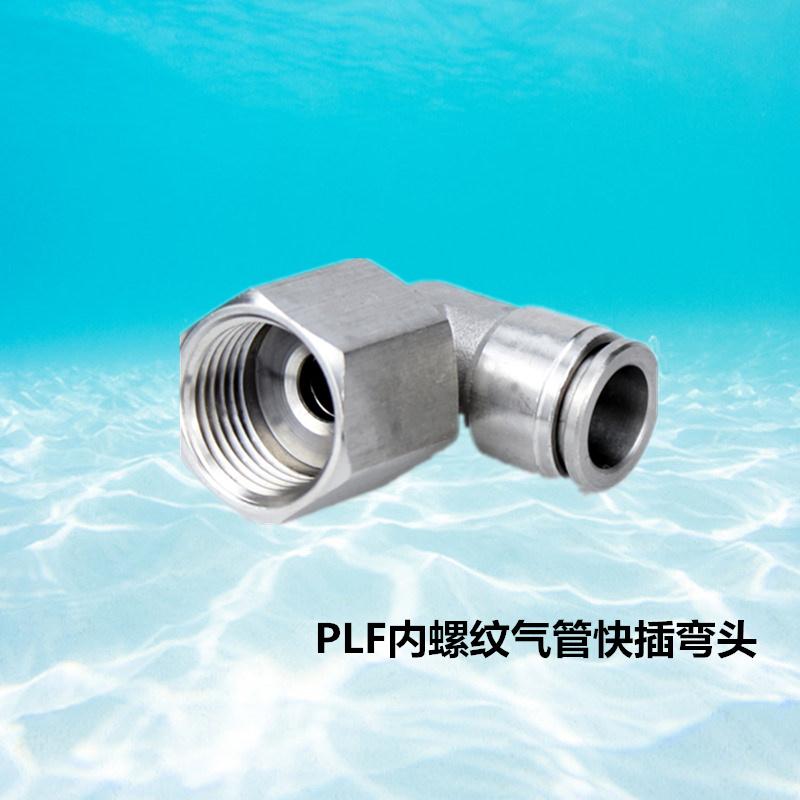不銹鋼內螺紋直角快插彎頭PLF10-03