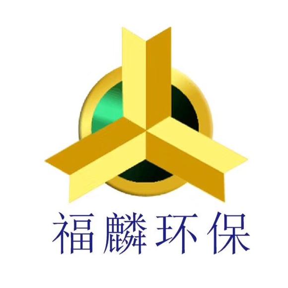廣州福麟環保科技有限公司